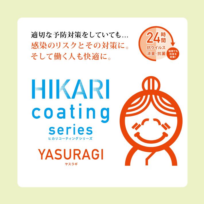 yasuragi01