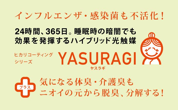 yasuragi02
